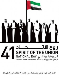 UAE-41-National-Day-Logo-226x300